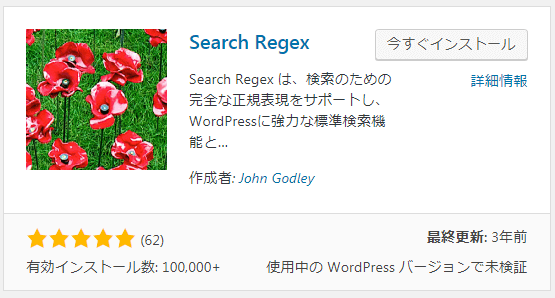 Search Regex