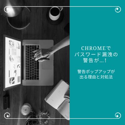 データ サイト または 侵害 アプリ で により の Chromeで「サイトまたはアプリでのデータ侵害によりパスワード情報が漏洩しました」が出た場合