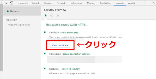 View certificateボタン